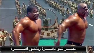 الجيش المصري لا تحاول العبث Egyptian Army Don't try to tamper with