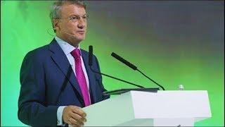 Герман Греф выступает на годовом собрании акционеров Сбербанка. Прямая трансляция