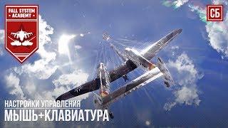 Краща налаштування управління СУБ ''Миша+клавіатура'' - War Thunder