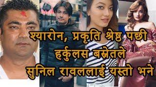 श्यारोन, प्रकृति श्रेष्ठ पछि हर्कुलस बस्नेतले सुनिल रावललाई यस्तो भने - Saayad 2, Sharon Shrestha