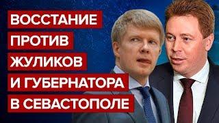 Восстание против жуликов и губернатора в Севастополе