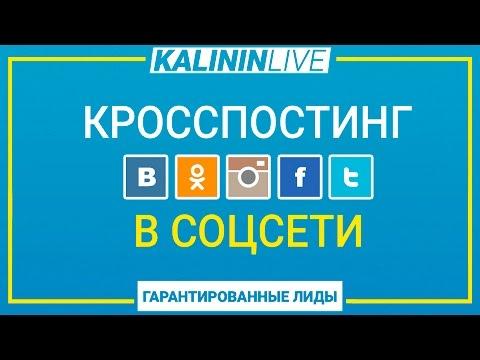 Кросспостинг в соцсети   SMMplanner / KALININLIVE