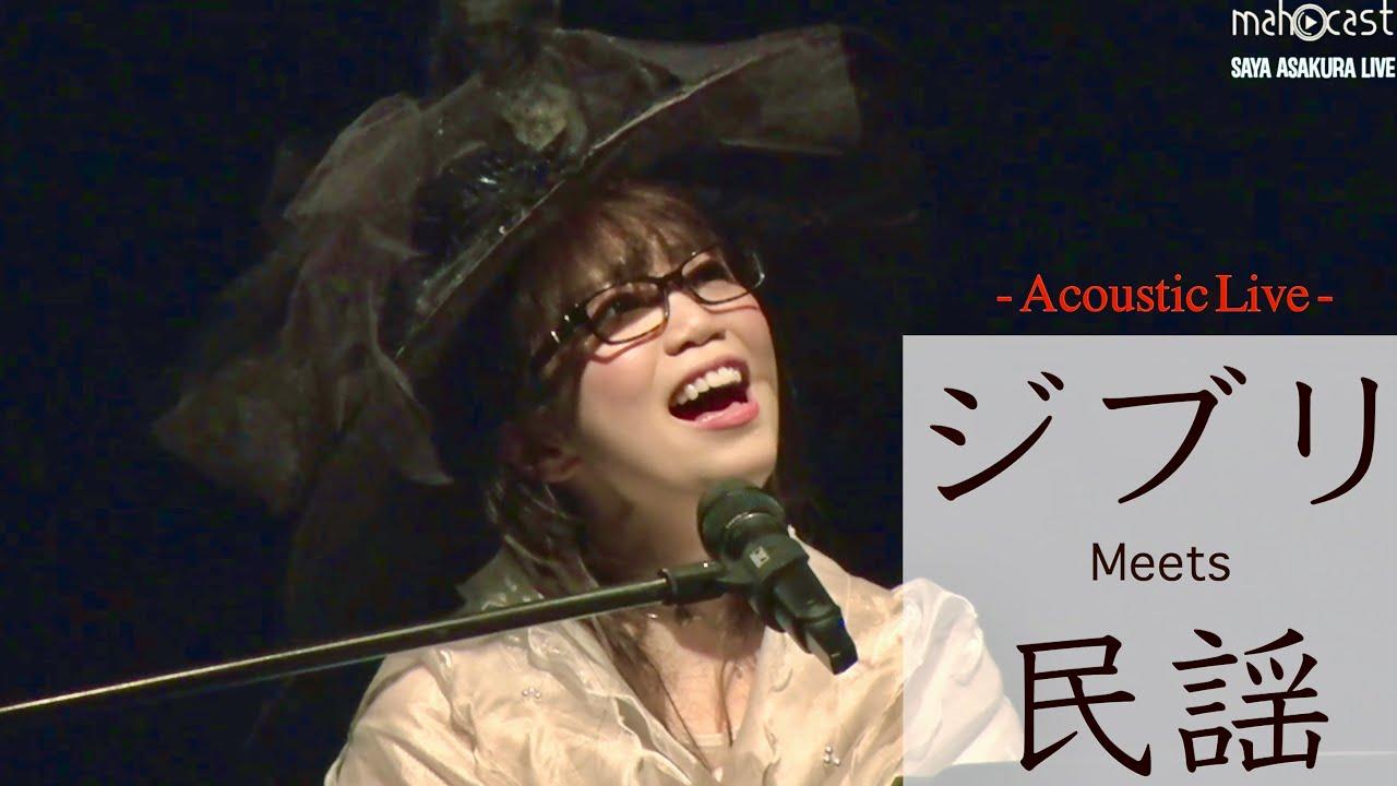 時には昔の話を ジブリ  #朝倉さやLive  (横浜コンサート)