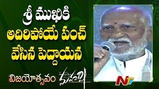 మహేష్ బాబు డైలాగ్ నేను చెప్పను : Maharshi Fame Guruswamy | Maharshi Movie Vijayotsavam | NTV