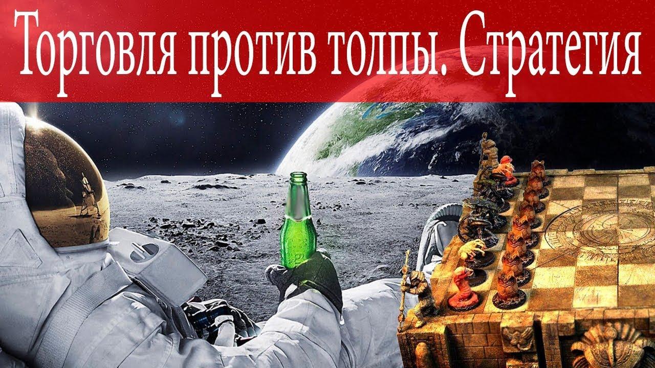 Самая прибыльная стратегия торговли на форекс причудливые работы русская ночь смотреть онлайн