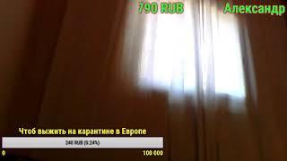 Сижу на карантине в Европе - Стрим с ДОНАТАМИ от 5 рублей