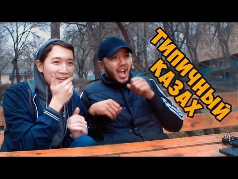 Типичный Казах ( Shit Kazakhs Say) JKS #5