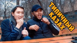 Типичный Казах ( Shit Kazakhs Say) JKS #5