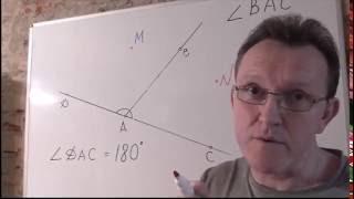 Угол обозначение угла.Геометрия 7 класс
