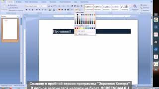 уроки Microsoft word (робота с текстом № 1)