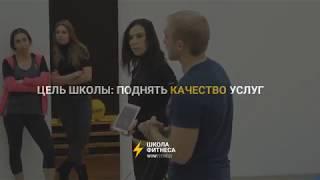 Обучение на фитнес-тренера в Новокузнецке, курсы, школа