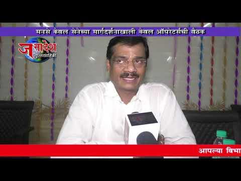NEWS 13 9 2017 MNS CABLE SENA MEETING WITH SOUTH MUMBAI CABLE OPERATERS AT ABHUDAYA NAGAR
