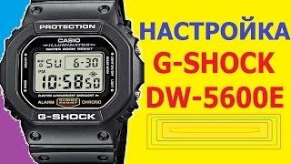 Casio G-Shock DW-5600E-1VER Налаштування годинника