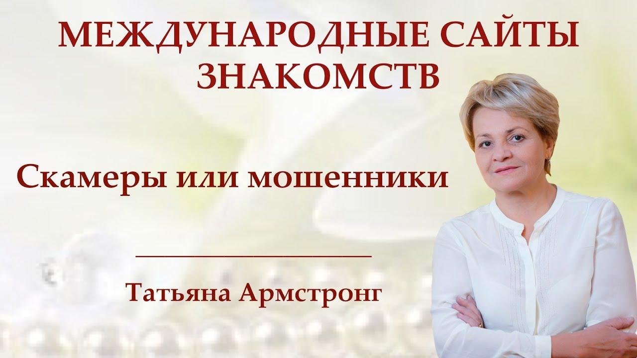 Татьяна На Сайтах Знакомств