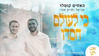 אמנים מחדשים קרליבך | האחים קוטלר - כי לעולם חסדו | Artists renewing Reb Shlomo Carlebach's music