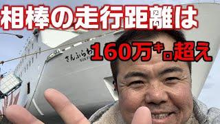 【長距離トラック運転手】今日の相棒は走行160万キロ!絶好調なトラックでフェリー乗船。別府港から大阪へ