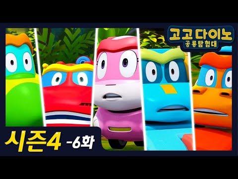 🌟 [시즌 4] 고고다이노 공룡탐험대 6화) 도레미 가족 친타오사우루스🌟 / 본편 / 공룡 / dino / dinosaur / GOGODINO