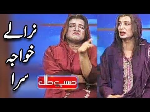 Ap Nay Aisay Khawaja Sara Kahen Nahi Daikhay Hoon Gay - Hasb E Haal