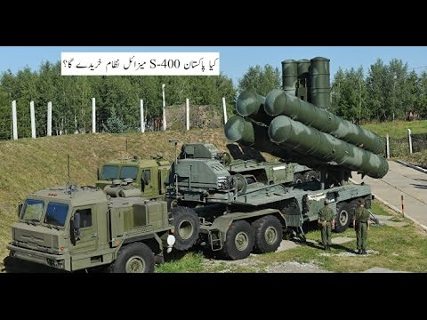 Will Pakistan buy S-400 Missile System?  میزائل نظام خریدے گا؟ S-400  کیا پاکستان