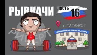 """РЫВКАЧИ / Д.Ригерт """"Кто хочет, тот добьётся"""""""
