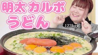【大食い】カロリー多め♡123kg超が『明太カルボうどん5人前』を作って食べる【幸せの味】