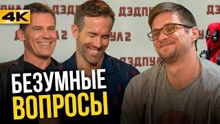 Дэдпул 2: Наше интервью с Райаном Рейнольдсом и Джошем Бролином.