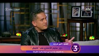 أمير كرارة: زوجة الشهيد أحمد المنسي حكت لي تفاصيل مهمة في حياته من أجل دوري القادم