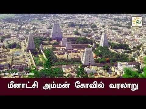 Madurai Meenakshi Amman Temple | மீனாட்சி அம்மன் கோவில் வரலாறு
