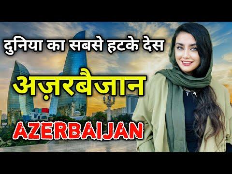 अज़रबैजान के इस वीडियो को एक बार जरूर देखें // Amazing Facts About Azerbaijan in Hindi