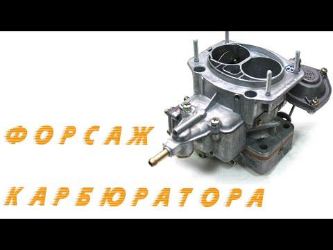 Кнопка форсаж для карбюраторного двигателя
