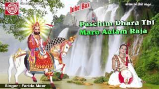 Paschim Dhara Thi Maro Aalam Raja ||Ramdevpir Bhajan ||Farida Meer