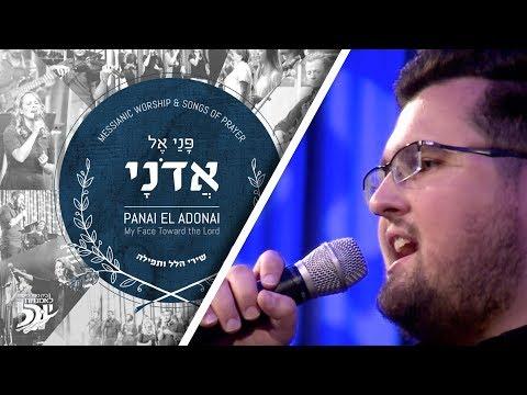 Hebrew Worship // Abundant Love // Ahava Raba // אַהֲבָה רַבָּה