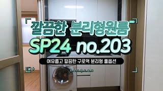 #서울구로원룸SP24 2000/45, 1000/50 #…