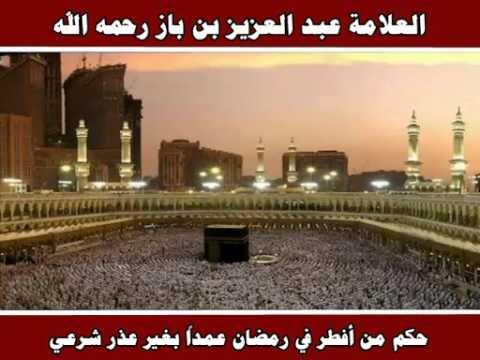 حكم من أفطر في رمضان عمدا بغير عذر شرعي العلامة عبد العزيز بن باز رحمه الله Youtube