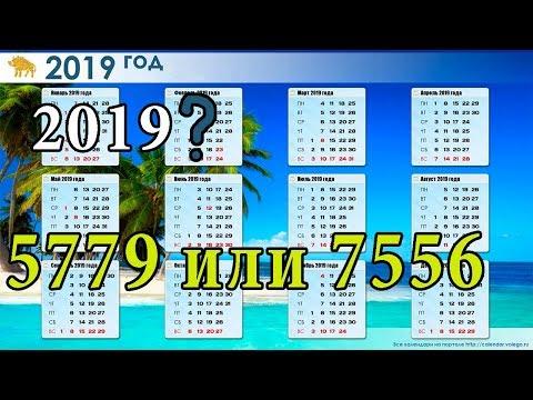 Как высчитать год от сотворения мира