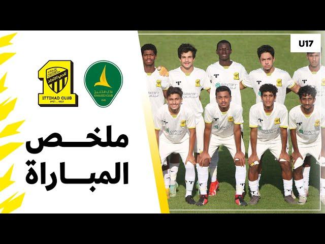 ملخص انتصار ناشئين الاتحاد على الخليج 5-0 💛🖤