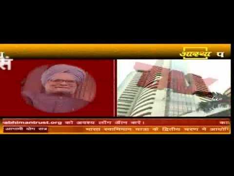 Baba Ramdev Written Letter To Prime Minister Manmohan Singh