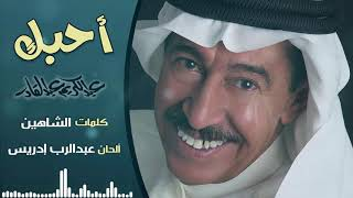 أحبك (غناء / عبدالكريم عبدالقادر كلمات / الشاهين ألحان / عبدالرب ادريس)