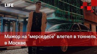 """Фото Мажор на """"мерседесе"""" устроил огненное ДТП в тоннеле в Москве"""