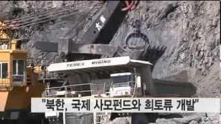 20131207토  연합뉴스 북한, 국제 사모펀드와 희토류 개발 (북한자원)