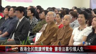 20160504 香港全民閱讀博覽會 書香法喜引領人生