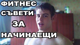 Фитнес съвети за начинаещи ! - Божидар Караилиев