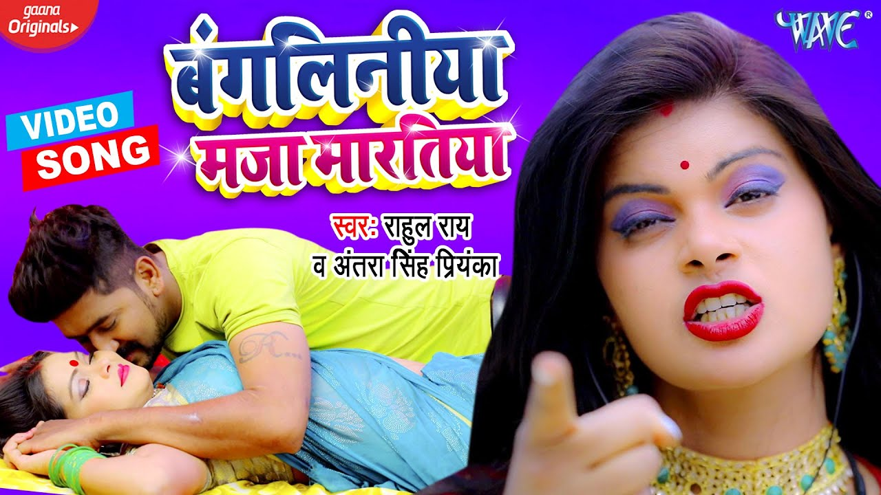#Video | बंगलिनीया मजा मारतिया | #Rahul Rai | Bangliniya Maja Maratiya | Bhojpuri Song 2021