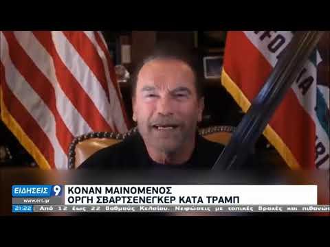 Οργή Σβαρτσενέγκερ κατά Τραμπ | 10/01/21 | ΕΡΤ