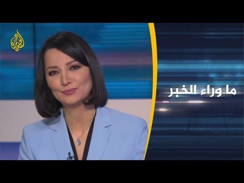 ماوراء الخبر-ما نهاية الصراع السياسي الإيراني الأميركي؟  - نشر قبل 39 دقيقة