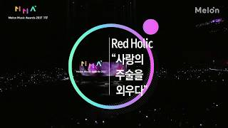 Melon Music Awards 2017 | Red Velvet 레드벨벳 Peek-A-Boo + Intro + Red Flavor
