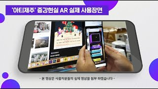 ARTi - 제주아티 앱 AR기능 활용 방법