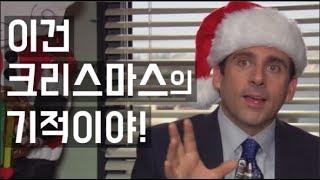[미드 오피스] 직원들이 사무실에서 크리스마스를 보내는…