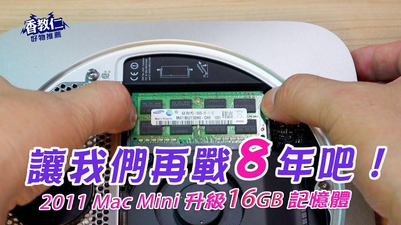 《香教仁的好物推薦EP13》 讓我們再戰8年吧! 2011 Mac mini升級16gb記憶體 【香教仁】 - YouTube
