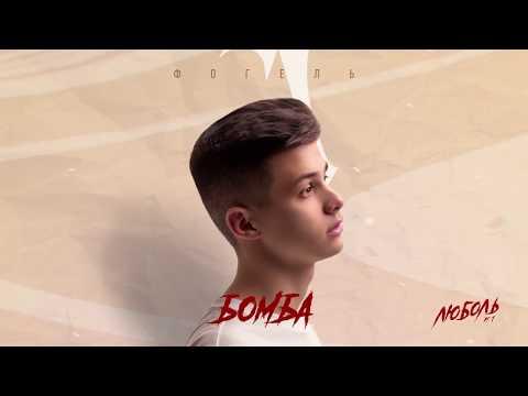 ФОГЕЛЬ - БОМБА | Official Audio
